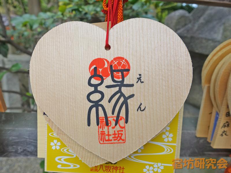八坂神社『縁結び絵馬』