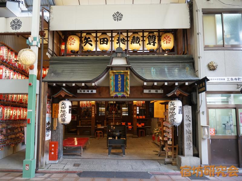 矢田寺(京都府京都市)