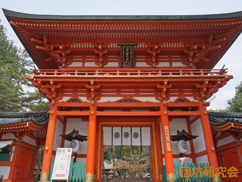 今宮神社(京都府京都市)