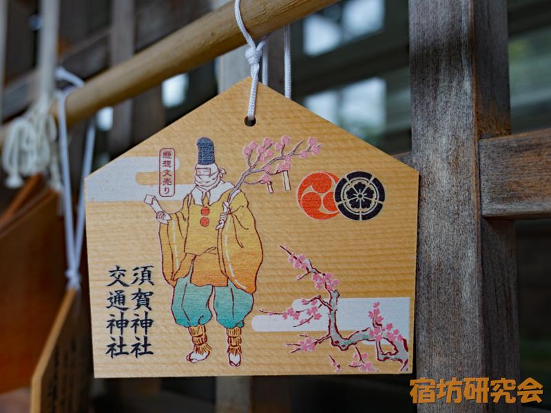 須賀神社『懸想文の絵馬』