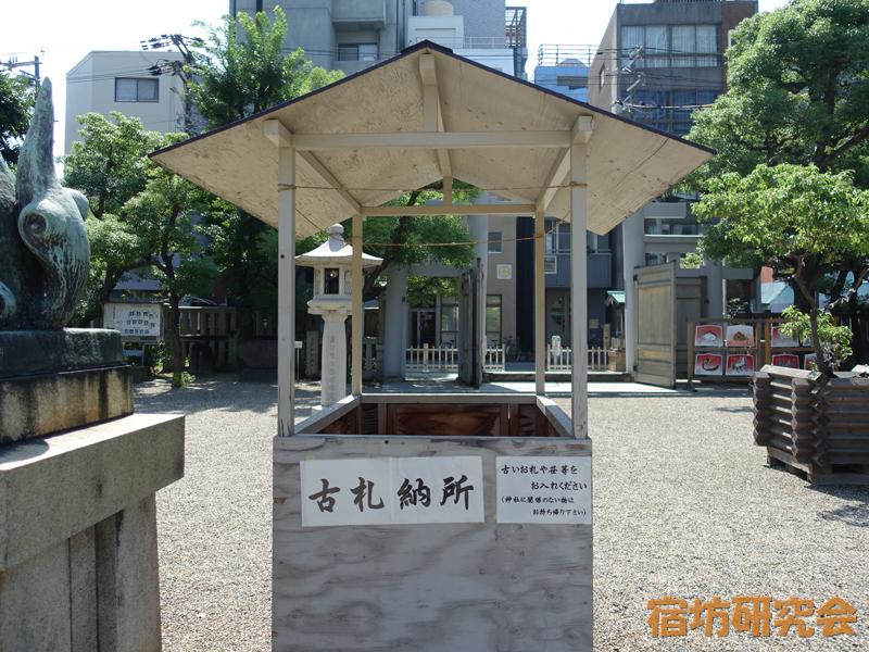 今宮戎神社『古札納所』