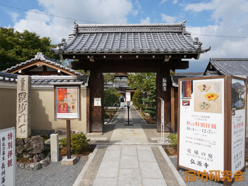 弘源寺(京都府京都市)