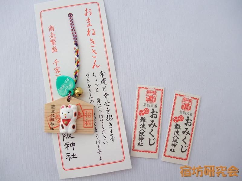 難波八阪神社『おまねきさんのおみくじ』