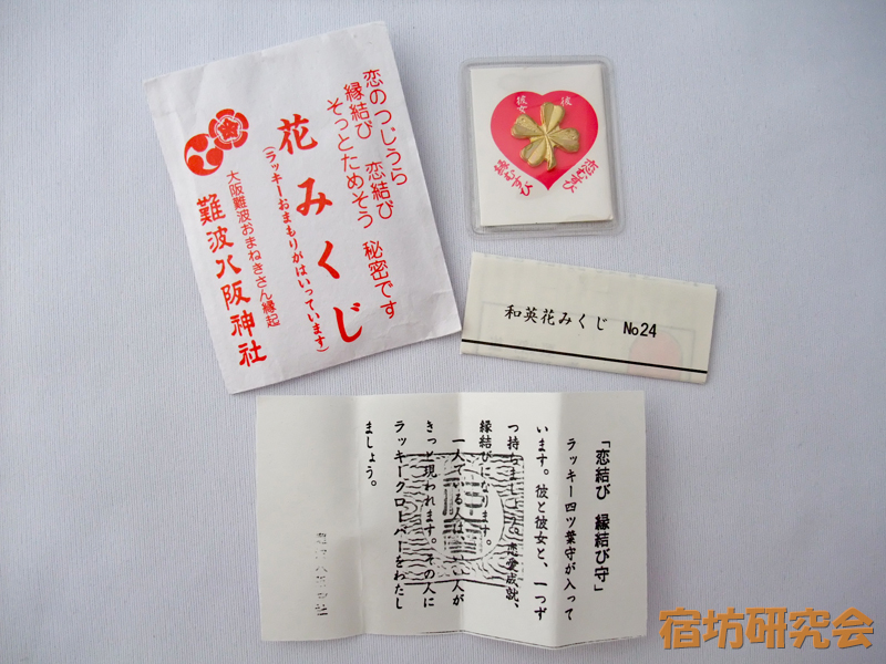 難波八阪 神社『花みくじ』