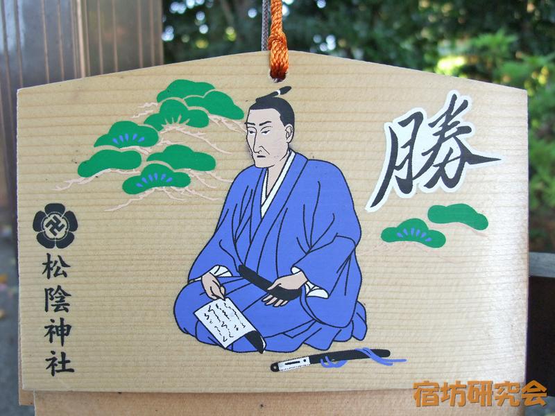 松陰神社『吉田松陰の絵馬』