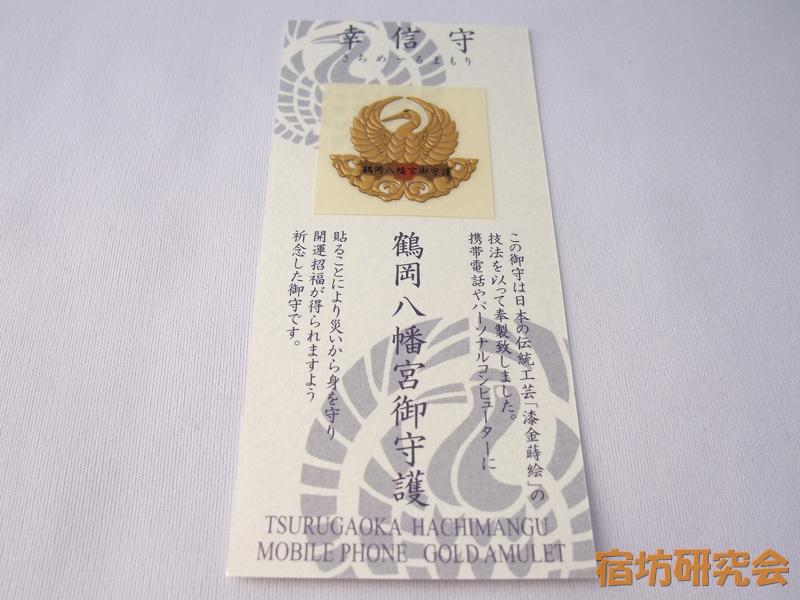 鶴岡八幡宮『幸信守(さちめーるまもり)』