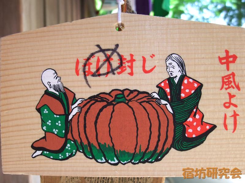 塩船観音寺『かぼちゃの絵馬』