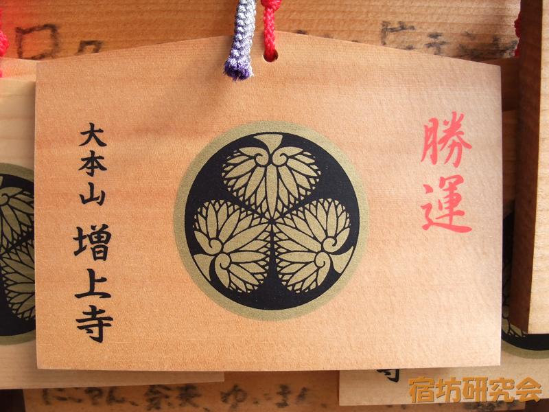 増上寺『絵馬にも葵の紋』