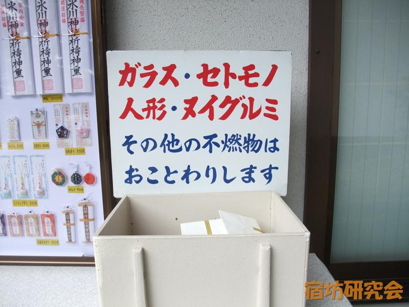 沼袋氷川神社『古札納所』
