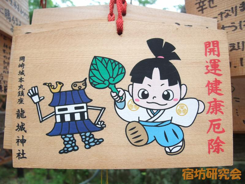龍城神社『竹千代の絵馬』