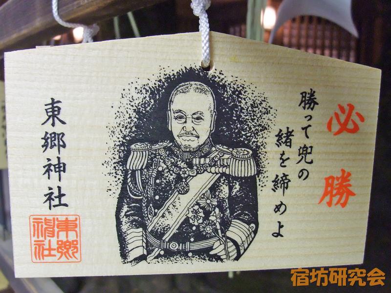 東郷神社『東郷平八郎の絵馬』