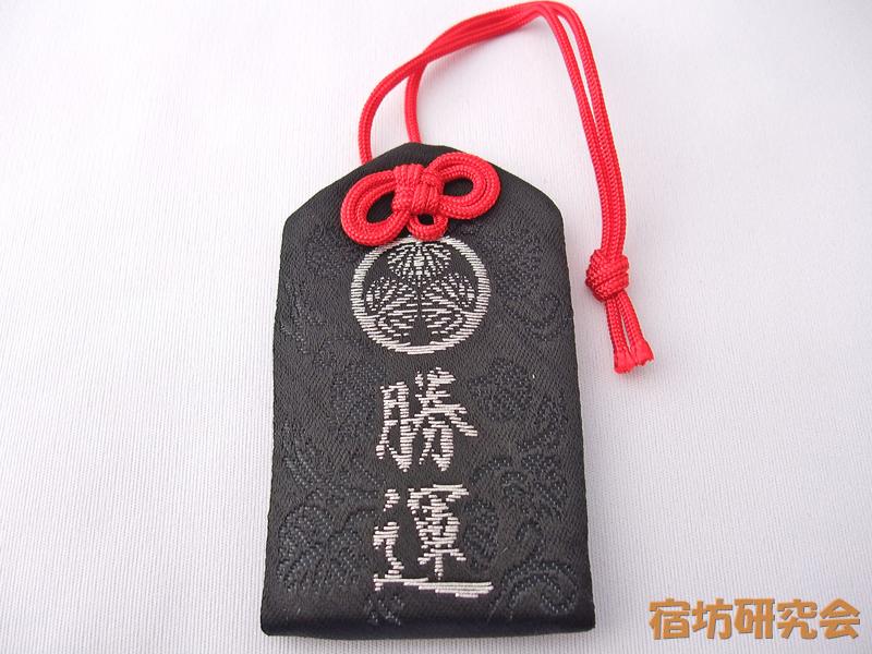増上寺『黒本尊のお守り』