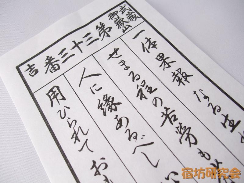 武蔵御嶽神社『櫛麻智命のおみくじ』