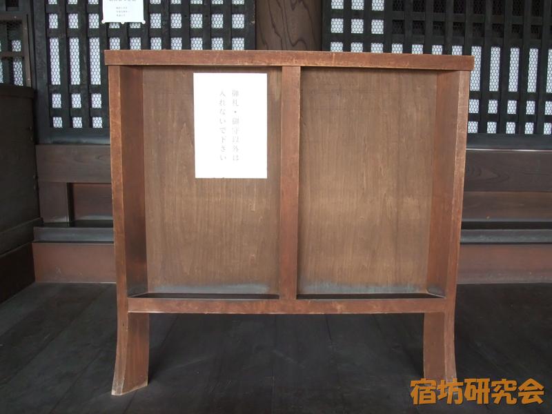 継松寺『古札納所』