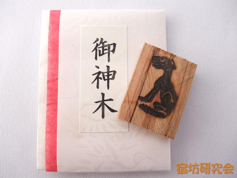 武蔵御嶽神社『大口真神のお守り』