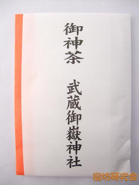 武蔵御嶽神社『ご神茶(昆布茶)』