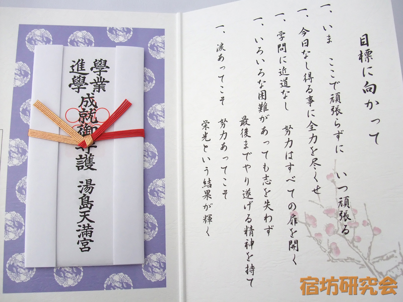 湯島天神『合格祈願の色紙』
