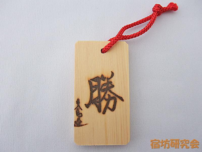 東郷神社『勝札』