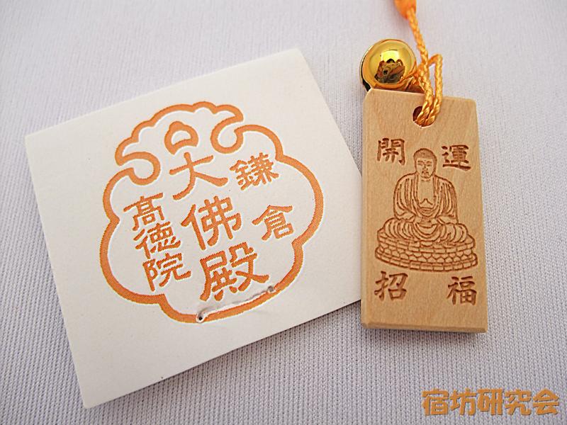 鎌倉大仏高徳院『大仏様のお守り』