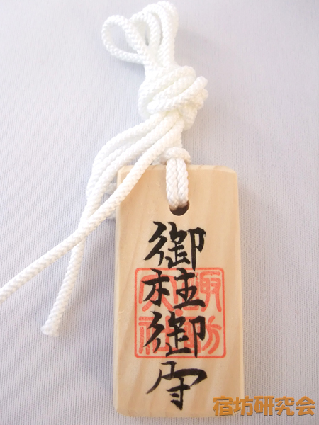 諏訪大社下社春宮『首飾り式御柱守』
