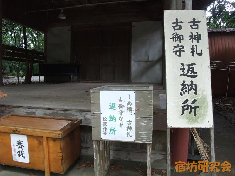 松阪神社『古神札古御守返納所』
