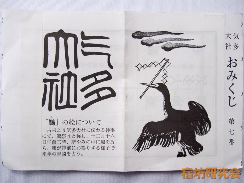 気多大社『鵜のおみくじ』