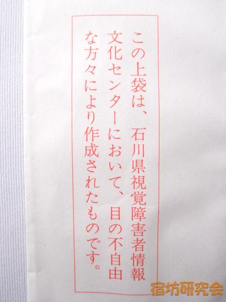 尾山神社『お守りを入れる袋』