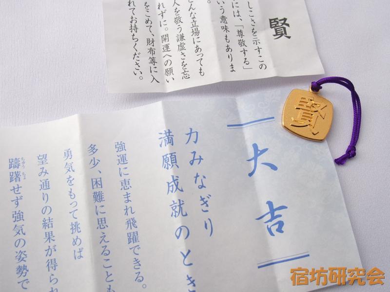 尾山神社『男みくじと女みくじ』