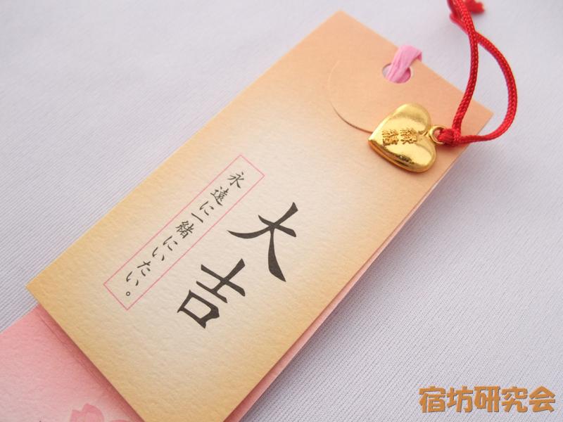 尾山神社『恋文みくじ』