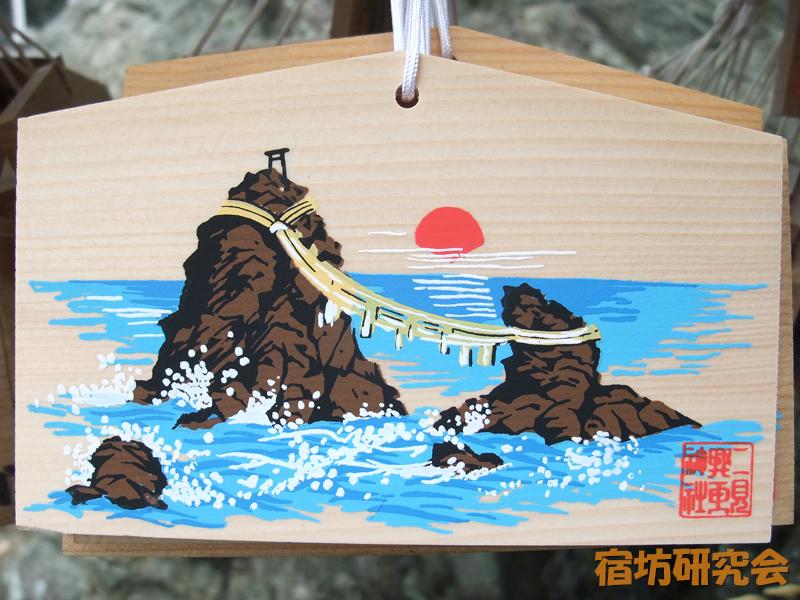 二見興玉神社『夫婦岩の絵馬』