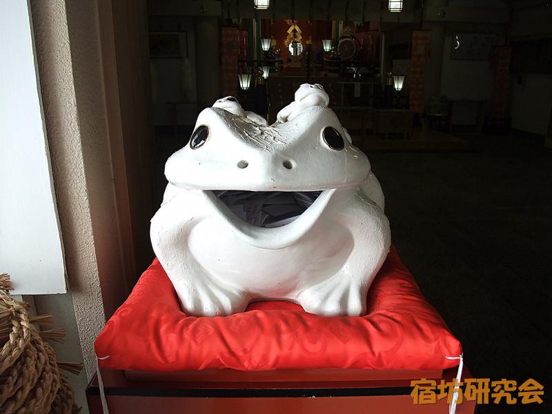 二見興玉神社『蛙みくじ』