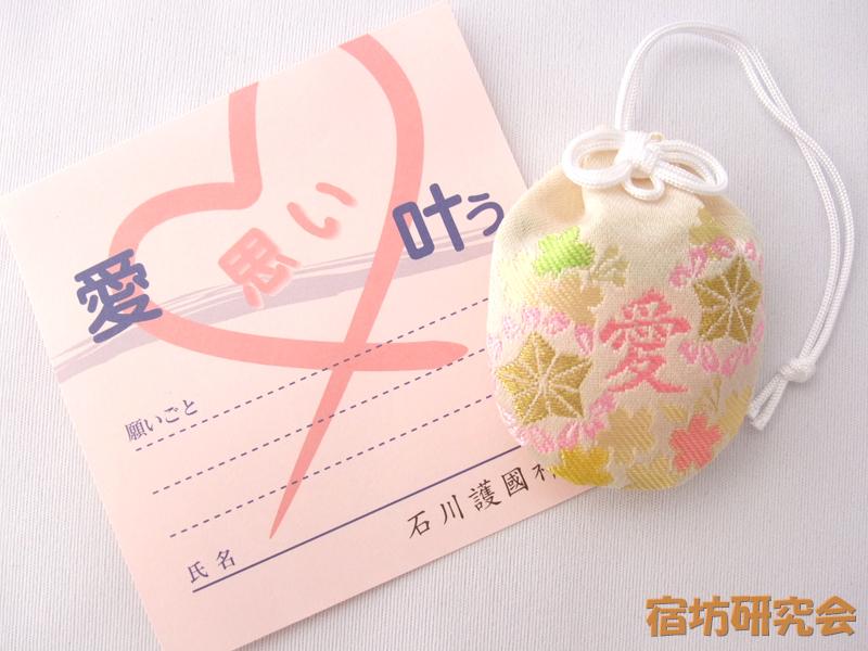 石川護國神社『愛叶う思い入れのきんちゃく』