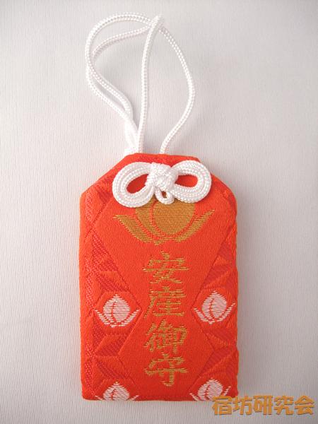 桃太郎神社『安産お守り』