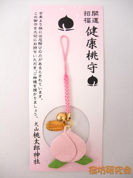 桃太郎神社『健康桃守』