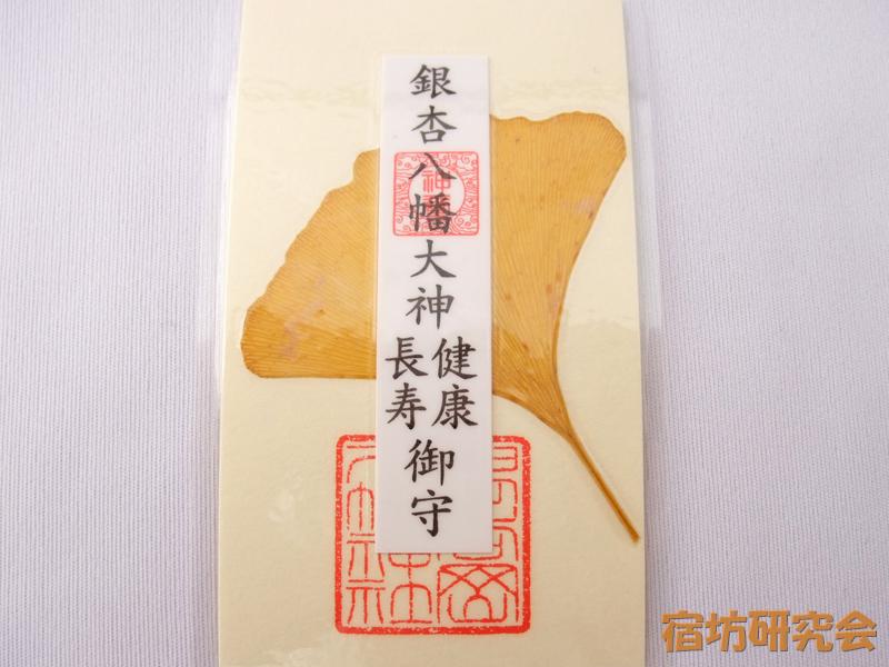 銀杏岡八幡神社『銀杏の葉お守り』