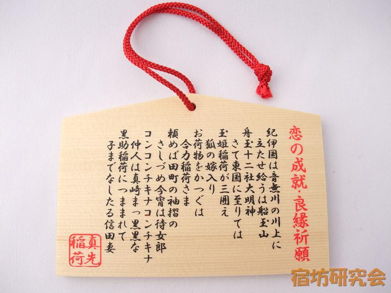 石浜神社『良縁祈願の絵馬』