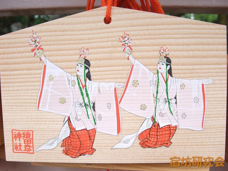 猿田彦神社『願かけ絵馬』