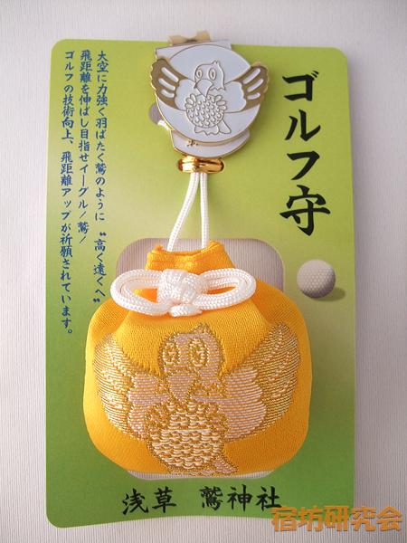 鷲神社『ゴルフ守り』