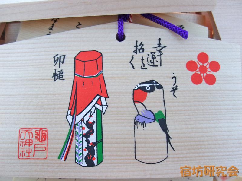 亀戸天神社『鷽の絵馬』