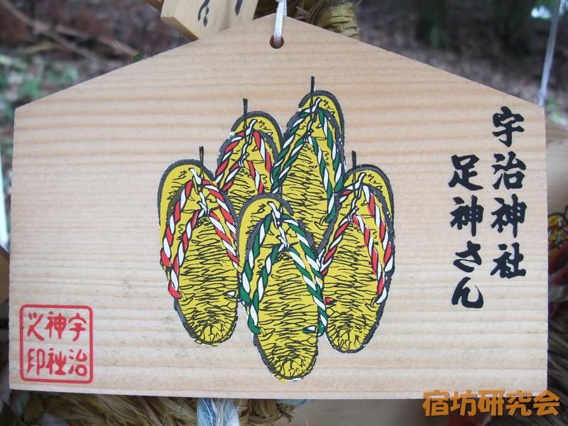 宇治神社『わらじの絵馬』