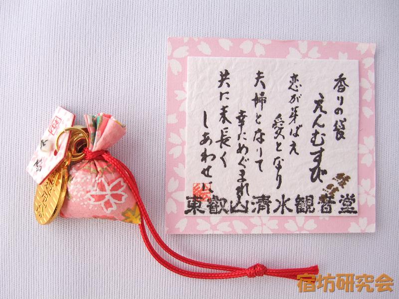 清水観音堂『香りの袋 えんむすび』