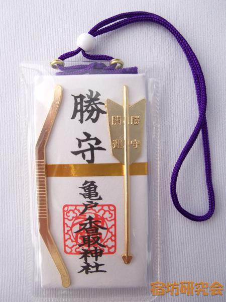 亀戸香取神社『勝守』