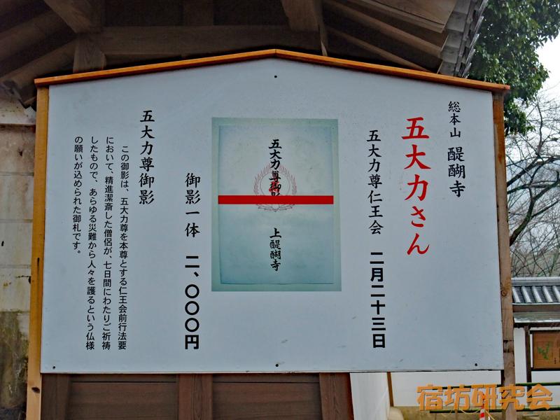 醍醐寺『御影(みえい)』