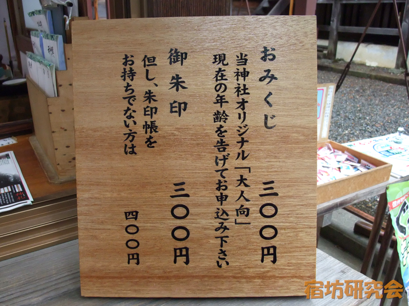 戸隠神社『大人向けおみくじ』