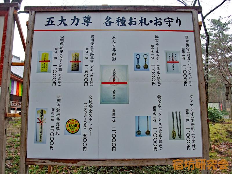 醍醐寺『境内のお守り案内看板』