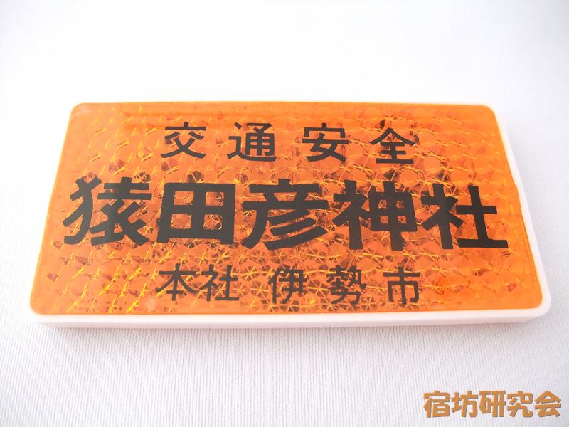 猿田彦神社『交通安全(反射板)お守』