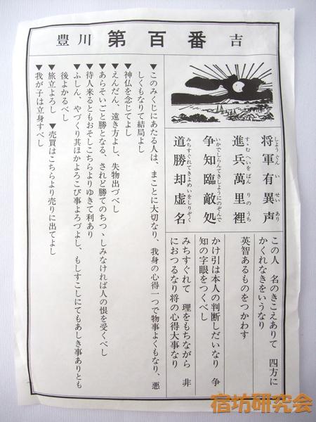 豊川稲荷『おみくじ』