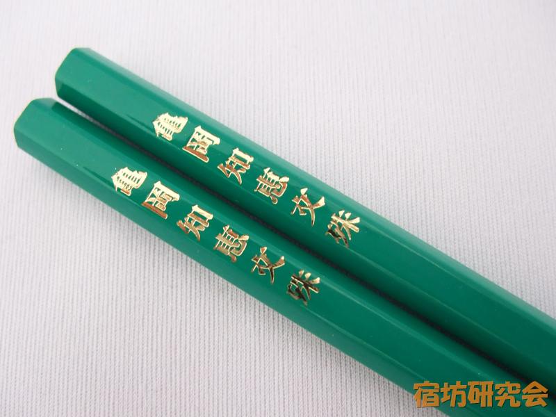亀岡文殊堂『智恵の鉛筆』