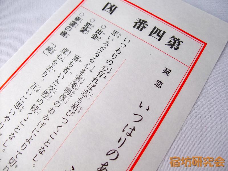 八坂神社『恋みくじ』