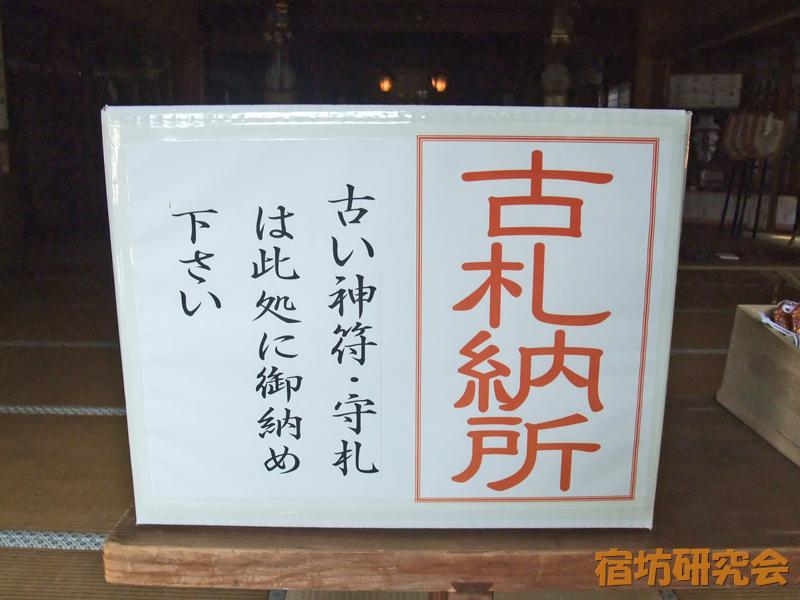 羽咋神社『古札納所』
